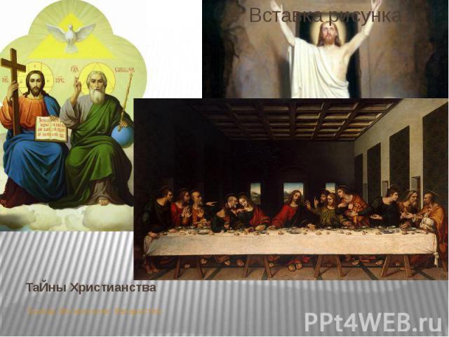 ТаЙны Христианства Троица, Воскресение, Евхаристия.