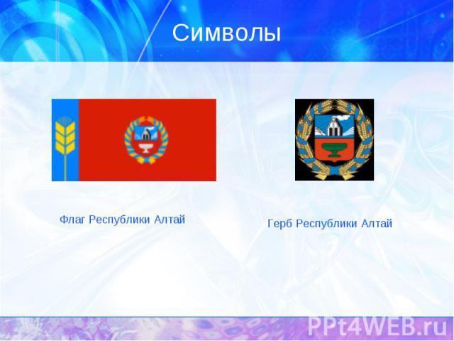 Символы Флаг Республики АлтайГерб Республики Алтай