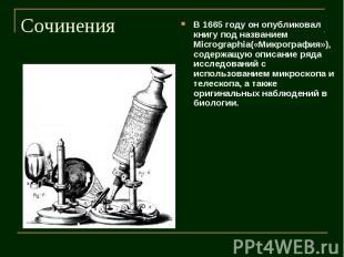 Сочинения В 1665 году он опубликовал книгу под названием Micrographia(«Микрограф