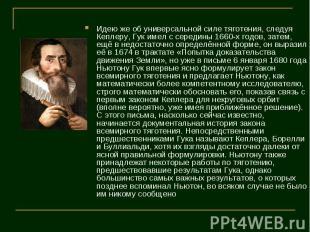 Идею же об универсальной силе тяготения, следуя Кеплеру, Гук имел с середины 166
