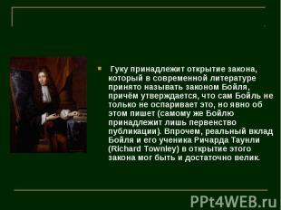 Гуку принадлежит открытие закона, который в современной литературе принято назыв