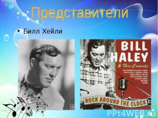 Представители Билл Хейли