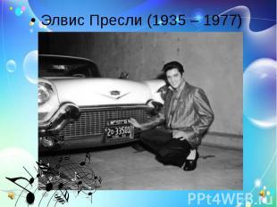 Элвис Пресли (1935 – 1977)