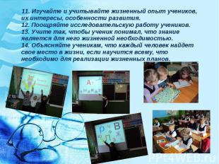 11. Изучайте и учитывайте жизненный опыт учеников, их интересы, особенности разв