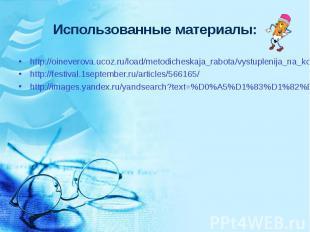 Использованные материалы: http://oineverova.ucoz.ru/load/metodicheskaja_rabota/v