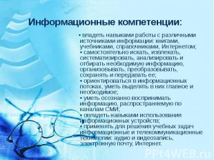 Информационные компетенции: • владеть навыками работы с различными источниками и