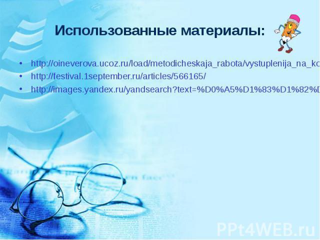 Использованные материалы: http://oineverova.ucoz.ru/load/metodicheskaja_rabota/vystuplenija_na_konferencijakh/formirovanie_kljuchevykh_kompetencij_u_mladshikh_shkolnikov_kak_odnogo_iz_napravlenij_modernizacii_rossijskogo_obrazovanija/16-1-0-46http:/…