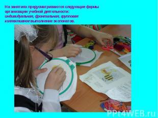 На занятиях предусматриваются следующие формы организации учебной деятельности: