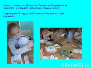 Одно из главных условий успеха в обучении детей и развитии их творчества – индив