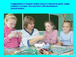 Поддерживаю и поощряю любые попытки творчества детей, создаю условия, в которых