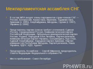 Межпарламентская ассамблея СНГ В состав МПА входят члены парламентов стран-члено