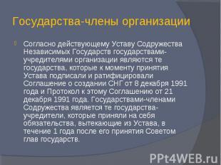 Государства-члены организации Согласно действующему Уставу Содружества Независим
