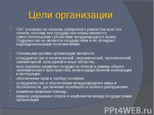 Цели организации СНГ основано на началах суверенного равенства всех его членов,