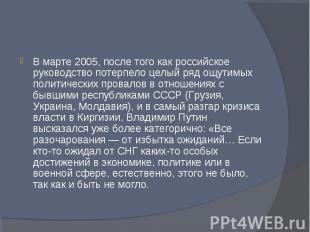 В марте 2005, после того как российское руководство потерпело целый ряд ощутимых