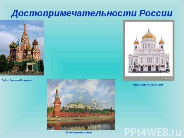 Достопримечательности России Собор Василия БлаженногоКремлевские башниХрам Христа Спасителя