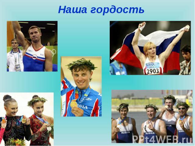Наша гордость