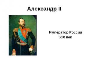 Александр II Император РоссииXIX век