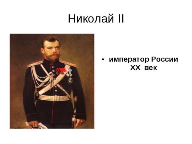 Николай II император России XX век