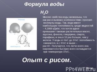 Формула воды Многие свойства воды аномальны, что как раз и вызвано особенностями