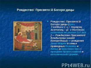Рождество Пресвятой Богородицы Рождество Пресвятой Богородицы(греч. Γενέθλιον τ