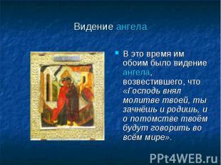 Видение ангела В это время им обоим было видение ангела, возвестившего, что «Гос
