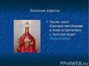 Золотые ворота После этого благовестия Иоаким и Анна встретились у Золотых ворот