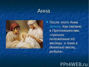 Анна После этого Анна зачала. Как сказано в Протоевангелии, «прошли положенные е