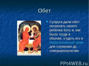 Обет Супруги дали обет посвятить своего ребёнка Богу и, как было тогда в обычае,