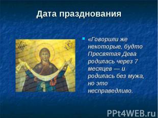 Дата празднования «Говорили же некоторые, будто Пресвятая Дева родилась через 7