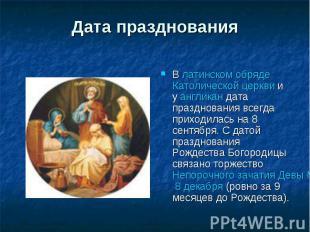 Дата празднования В латинском обряде Католической церкви и у англикан дата празд