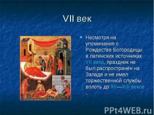 VIIвек Несмотря на упоминания о Рождестве Богородицы в латинских источниках VII