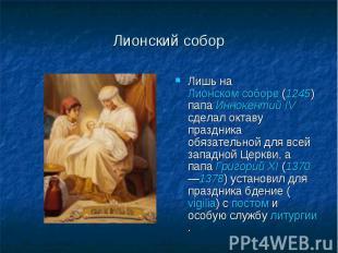 Лионский собор Лишь на Лионском соборе (1245) папа Иннокентий IV сделал октаву п