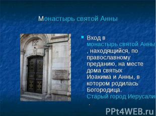 Монастырь святой Анны Вход в монастырь святой Анны, находящийся, по православном