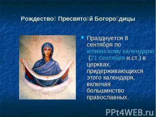 Рождество Пресвятой Богородицы Празднуется 8 сентября по юлианскому календарю (2