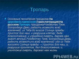 Тропарь Основные песнопения праздника На церковнославянском (транслитерация)На р