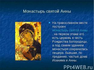 Монастырь святой Анны На православном месте построен монастырь святой Анны, на п