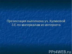 Презентация выполнена уч. Куликовой З.Е по материалам из интернета