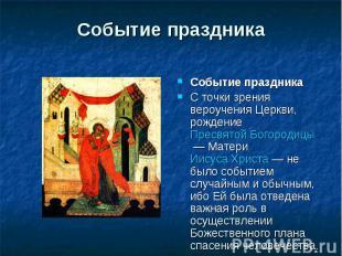 Событие праздника Событие праздникаС точки зрения вероучения Церкви, рождение Пр
