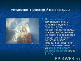 Рождество Пресвятой Богородицы В Новом Завете содержатся очень скудные сведения