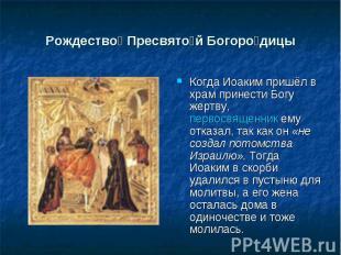 Рождество Пресвятой Богородицы Когда Иоаким пришёл в храм принести Богу жертву,