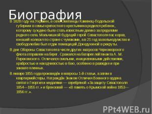 Биография В 1828 году на Украине, в селе Ометинцы Каменец-Подольской губернии в