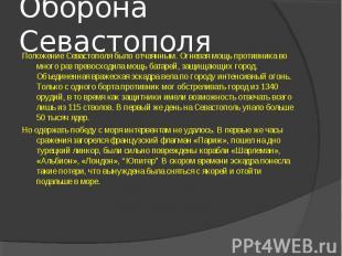 Оборона Севастополя Положение Севастополя было отчаянным. Огневая мощь противник