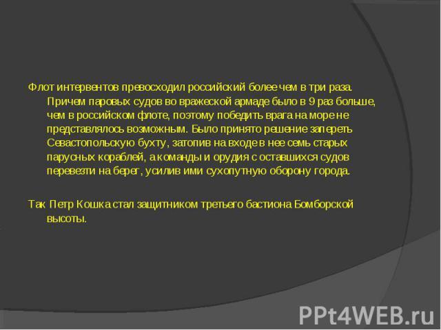 Флот интервентов превосходил российский более чем в три раза. Причем паровых судов во вражеской армаде было в 9 раз больше, чем в российском флоте, поэтому победить врага на море не представлялось возможным. Было принято решение запереть Севастополь…