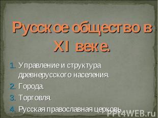 Русское общество в XI веке. Управление и структура древнерусского населения.Горо