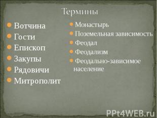 Термины ВотчинаГостиЕпископЗакупыРядовичиМитрополитМонастырьПоземельная зависимо