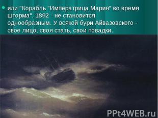 """или """"Корабль """"Императрица Мария"""" во время шторма"""", 1892 - не становится однообра"""