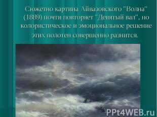 """Сюжетно картина Айвазовского """"Волна"""" (1889) почти повторяет """"Девятый вал"""", но ко"""
