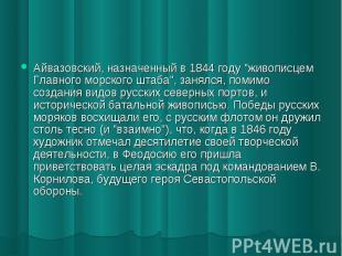 """Айвазовский, назначенный в 1844 году """"живописцем Главного морского штаба"""", занял"""
