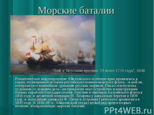 Морские баталии Романтическое мироощущение Айвазовского особенно ярко проявилось