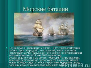 Морские баталии К этой теме он обращался и позже - 1892 годом датируется работа